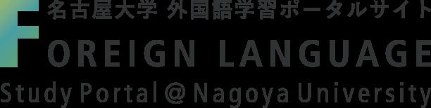 名古屋大学 外国語学習ポータルサイト