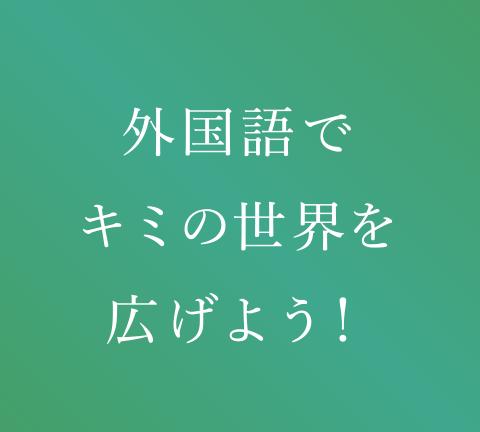 外国語でキミの正解を広げよう!名古屋大学 外国語学習ポータルサイト
